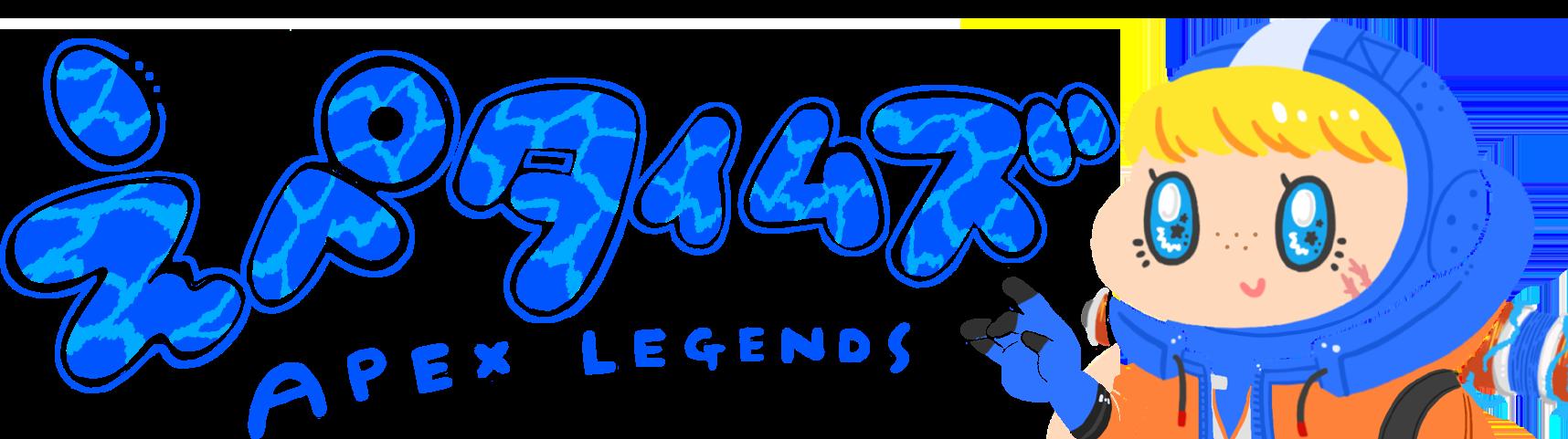 Apex Legendsまとめ速報 - えぺタイムズ